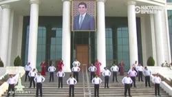 Туркменистан делает зарядку