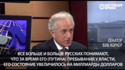 Боб Коркер: россияне все больше осознают коррумпированность руководства
