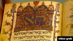 Еврейский манускрипт 14 века в Сараево