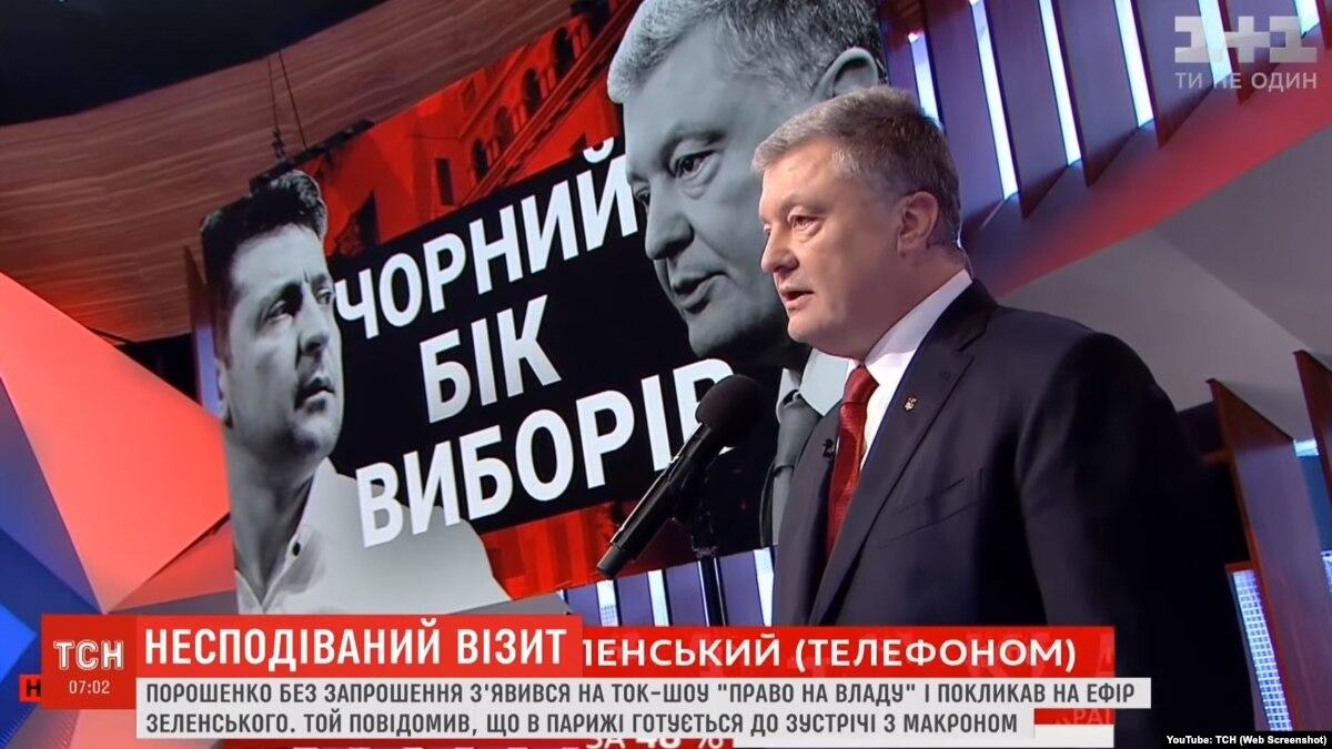 Група «1+1 медіа» подала позов на Порошенка та вимагає відшкодувати 1 млн гривень моральної шкоди