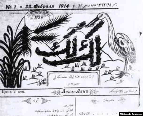 """Cabbar Bağçabanın əsrin əvvəllərində Yerevanda nəşr etdiyi """"Lək-lək"""" dərgisi."""