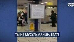 """Пассажир лондонского метро подозреваемому: """"Ты не мусульманин, брат!"""""""
