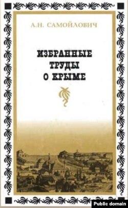 Обложка книги трудов Самойловича о Крыме