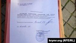 Справка Валерию Большакову из банка РНКБ. Севастополь, 13 ноября 2017 года