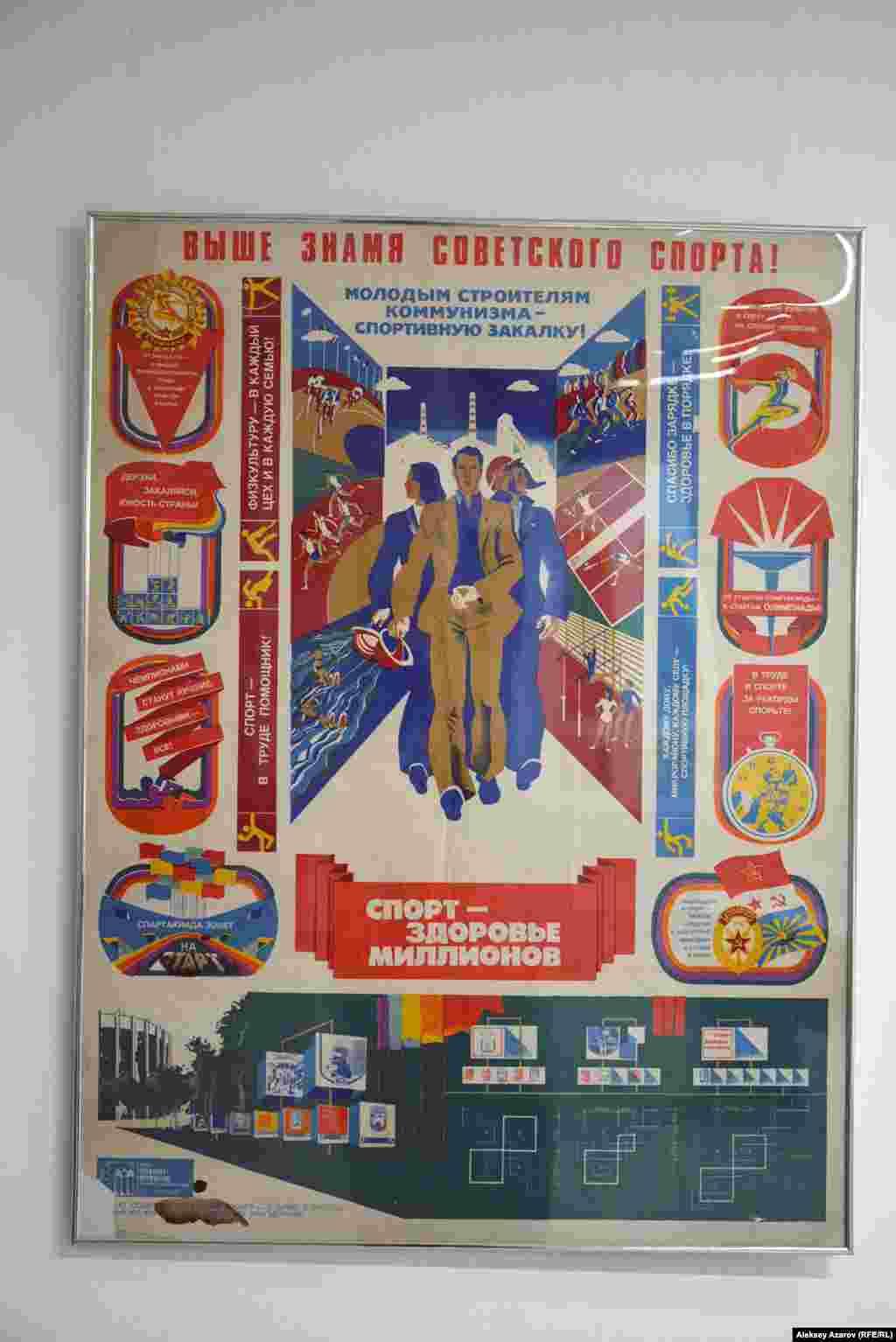 Последним по времени приобретения в коллекции стал этот плакат. Они самый большой в ней. Как видим, этот плакат призывает молодежь заниматься спортом.