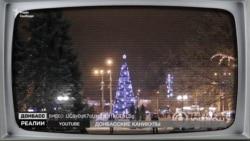 Слушали Путина и ходили в гости: новогодние праздники в Донецке (видео)