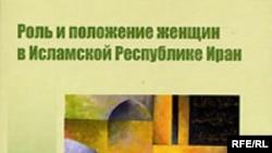 «Роль и положение женщин в Исламской Республике Иран», Институт Востоковедения РАН, М.2006