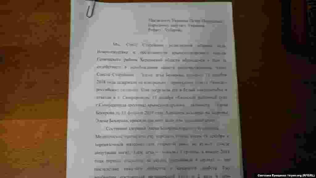 Cemaat, Edem Bekirovnıñ azat etilmesi içün elinden bütün kelgenini yapmaq çağıruvınen Ukraina prezidentine, qırımtatar Milliy Meclis reisi, halq mebusı Refat Çubarovğa ve dünya topluluğına muracaat etti