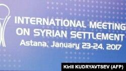 Сирия бейбіт келіссөзі өтетін Rixos President Astana қонақүйіндегі конференция залы. Астана, 22 қаңтар 2017 жыл.