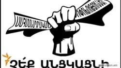 «Չեք անցկացնի» նախաձեռնությունը կպայքարի սահմանադրական փոփոխությունների դեմ