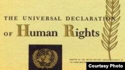 1948-жылы 10-декабрда БУУнун Башкы Ассамблеясында Адам укуктарынын декларациясы кабыл алынган.