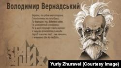 Український філософ, природознавець Володимир Вернадський (1863–1945) очима художника Юрія Журавля
