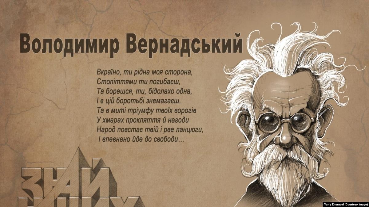 Историки объясняют, чем академик Вернадский с «тысячной» купюры ценен для Украины