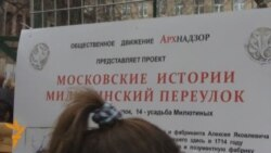 """Архнадзор"" за Москвой"