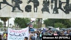 متظاهروزن يطالبون بحقوق ضحايا الارهاب