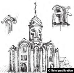 Эскиз будущей церкви.
