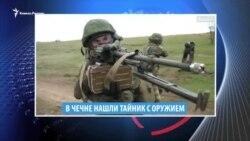 Видеоновости Кавказа 30 июля