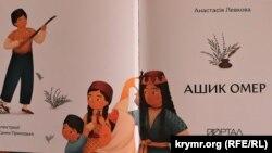 Титульний аркуш книги «Ашик Омер» Анастасії Левкової