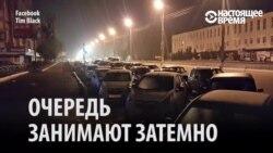 В Узбекистане - километровые очереди за бензином