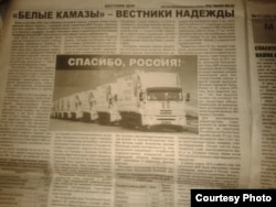 Фото автора: стаття з газети «Вестник ДНР» «Белые Камазы – вестники надежды»