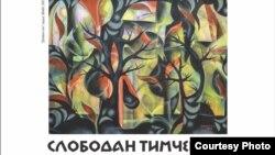 """Тимчевски """"Моменти"""" плакат"""