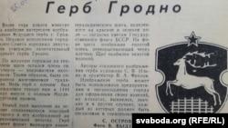 Так выглядаў савецкі герб Горадні ў 1988 (нататка з«Гродненской правды»)