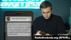 Грановський каже, що з Фуксом на Інститутській не спілкувався
