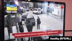 ATR Акмәчеттә чит ил журналистын талауны төшереп алган тасманы күрсәтә. 7 март 2014