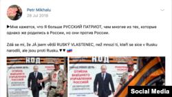 Петр Міхалу просить Пуіна дати йому громадянство Росії, бо заслужив