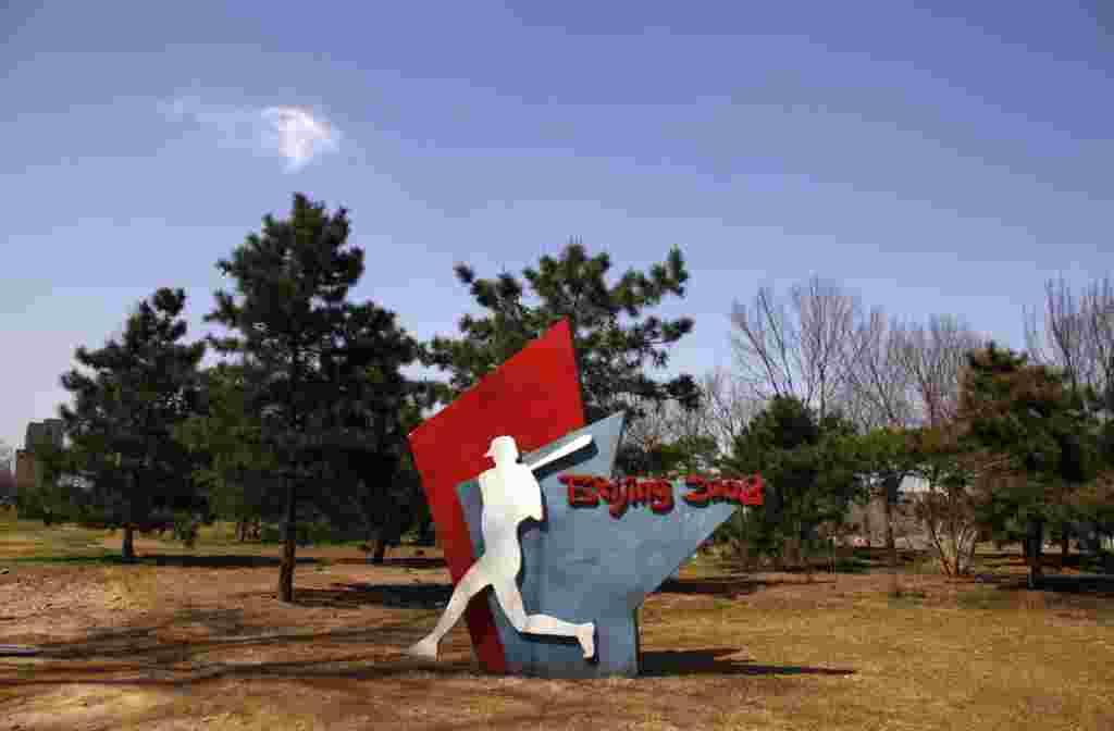 Пекин. 30.03.2012. Только благодаря этому знаку можно узнать, что именно здесь, на пустыре стоял стадион, на котором в 2008-м состязались олимпийские сборные по бейсболу