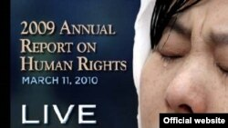 11 марта Госдепартамент США опубликовал доклад о положении прав человека за 2009 год