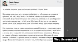 Сообщение Павла Дурова о продажи части ВКонтакте