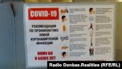 Попереджувальні плакати у Луганську