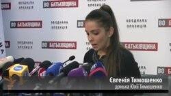 Дочка колишнього прем'єра Юлії Тимошенко зачитала звернення матері до євромайданівців