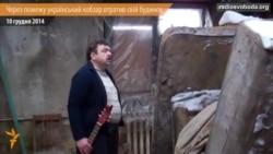 Відомий український кобзар через пожежу втратив все майно