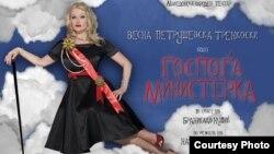 Актерката Весна Петрушевска во Госпоѓа Министерка од Бранислав Нушиќ во режија на Наташа Поплавска.