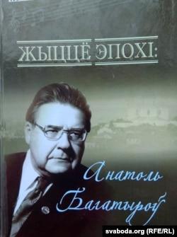 Вокладка бібліяграфічнага даведніка пра А. Багатырова. 2013 год