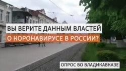 """""""Варьируют показатели так, как им нужно"""". Вы верите данным о COVID-19 в России?"""