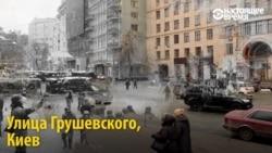 Месцы самых жорсткіх баёў на Майдане: тады і цяпер