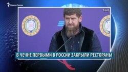 Видеоновости Северного Кавказа 24 марта