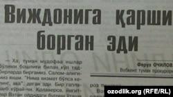 """""""Ҳуқуқ"""" газетасида босилган мақола."""