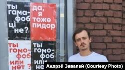 Андрэй Завалей
