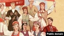 Фрагмент первомайской открытки. 1960 год. Художник А.И. Шмидштейн