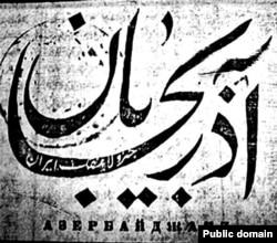 لوگوی روزنامه «آذربایجان جزو لاینفک ایران» که در باکو منتشر میشد.