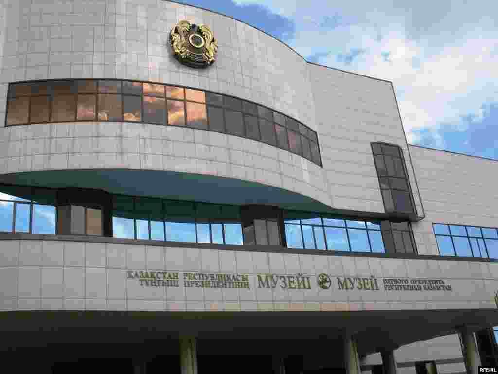 Музей Нурсултана Назарбаева в Астане. Июнь 2009 года.