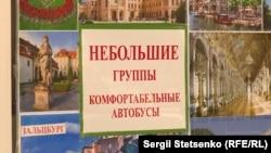 Російською у Карлових Варах дублюється майже все. Тут її можна почути частіше ніж чеську.