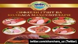 Продукты фирмы «Шаршара» с конца 90-х годов пользовались большим спросом среди узбекистанцев.