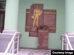Мемориальная доска памяти Василя Стуса в Донецком государственном университете. 2001 год