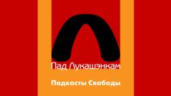 Лукашэнку маглі не дапусьціць да выбараў