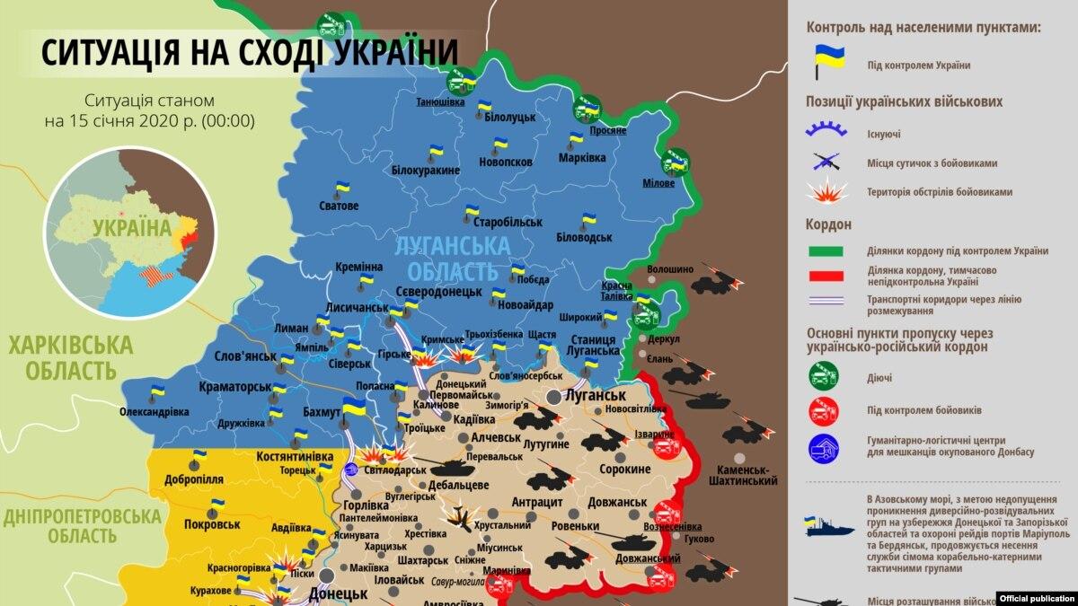 Ситуация в зоне боевых действий на Донбассе 15 января – карта